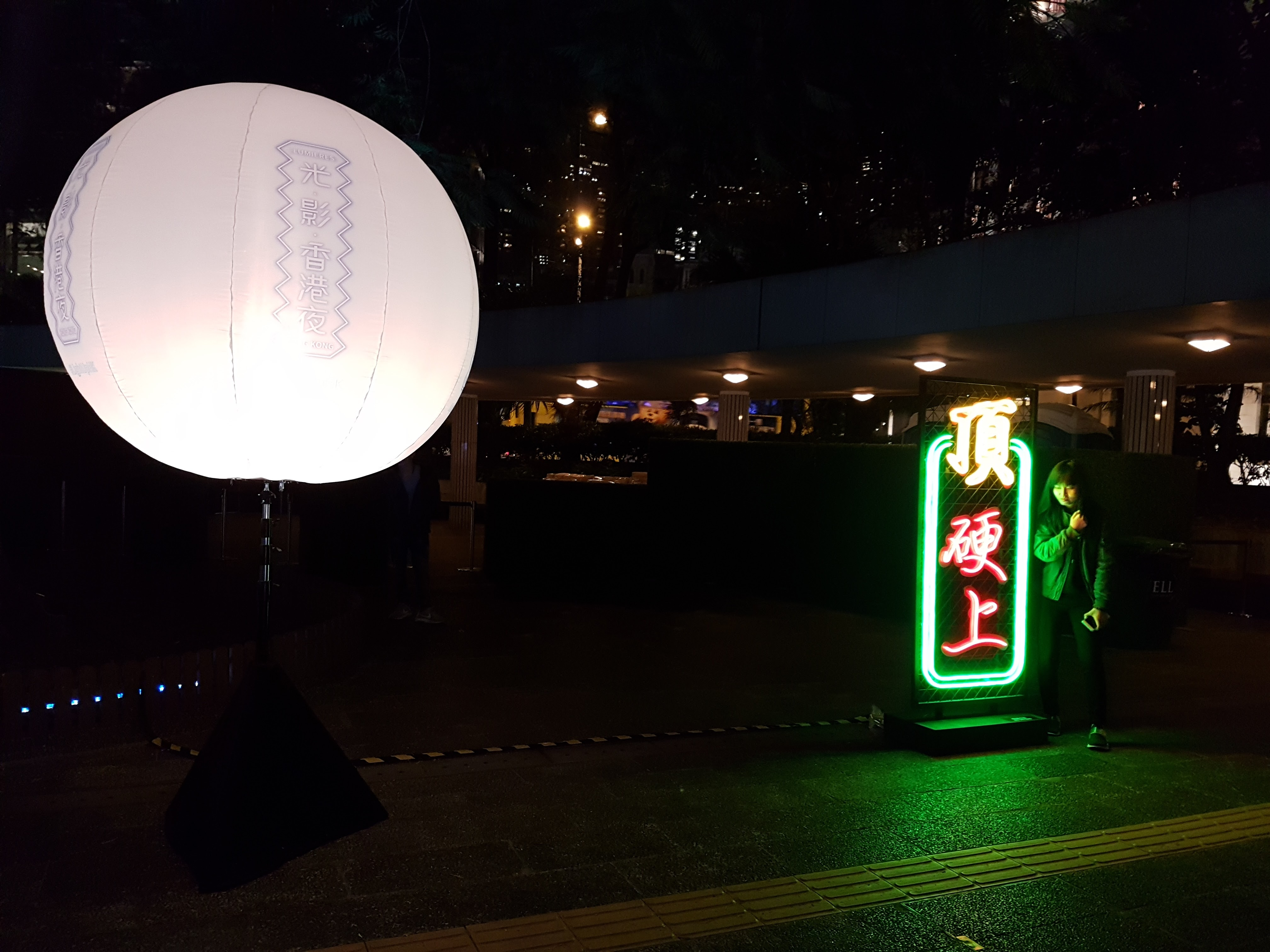 A light installation in Lumieres HK